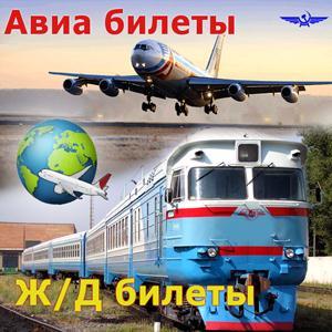 Авиа- и ж/д билеты Новомосковска