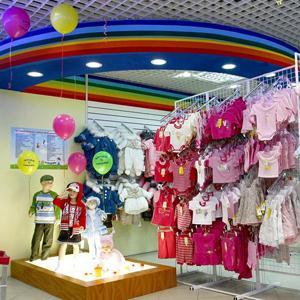 Детские магазины Новомосковска
