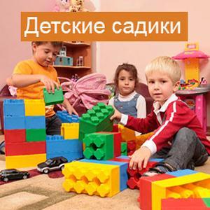 Детские сады Новомосковска
