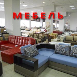 Магазины мебели Новомосковска