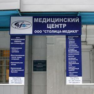 Медицинские центры Новомосковска