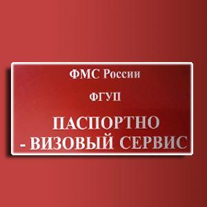 Паспортно-визовые службы Новомосковска