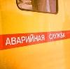 Аварийные службы в Новомосковске