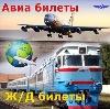 Авиа- и ж/д билеты в Новомосковске