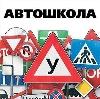 Автошколы в Новомосковске