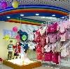 Детские магазины в Новомосковске
