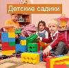 Детские сады в Новомосковске