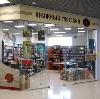 Книжные магазины в Новомосковске