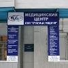 Медицинские центры в Новомосковске
