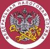 Налоговые инспекции, службы в Новомосковске