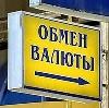 Обмен валют в Новомосковске