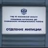 Отделения полиции в Новомосковске