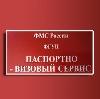 Паспортно-визовые службы в Новомосковске