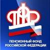 Пенсионные фонды в Новомосковске