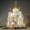 Религиозные учреждения в Новомосковске