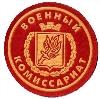 Военкоматы, комиссариаты в Новомосковске