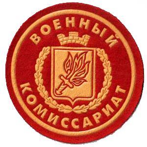 Военкоматы, комиссариаты Новомосковска